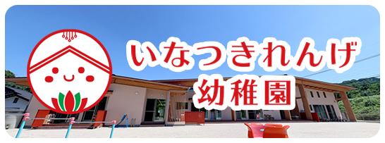 嘉麻市姉妹園 稲築幼稚園